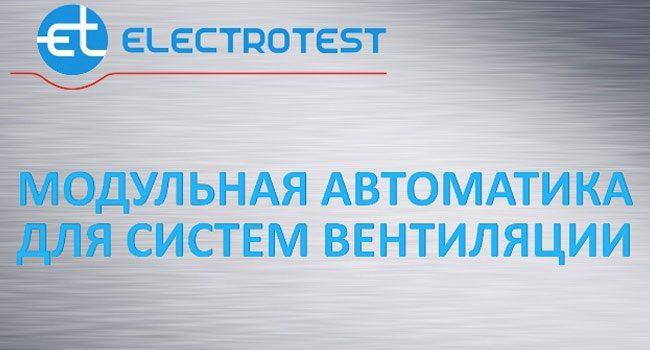 Модульная автоматика систем вентиляции